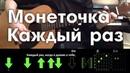 Монеточка - Каждый раз РАЗБОР ПЕСНИ АККОРДЫ И БОЙ БЕЗ БАРРЭ