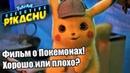 Покемон: Детектив Пикачу. Что показали в трейлере фильма?