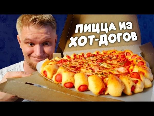 Славный Обзор. Пицца из сосисок. Зачем?