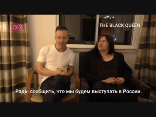 The Black Queen выступят в Питере 3-го ноября, а в Москве – 4-го