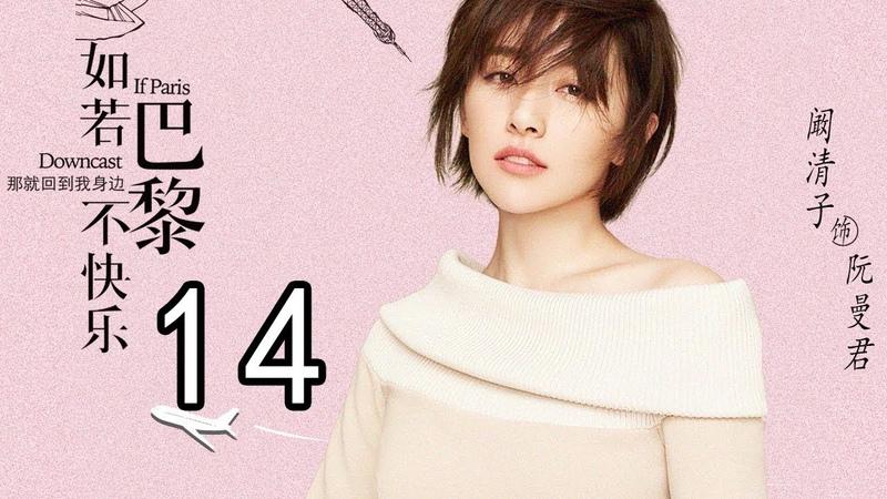 【English Sub】Если Париж не радует 14丨Paris Unhappy 14(主演:张翰,阚清子,林雨申,张雅玫)【未Ò