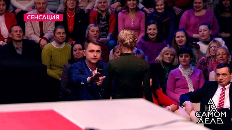 Диана Шурыгина дала пощечину гостю в студии На самом деле 21 01 2019