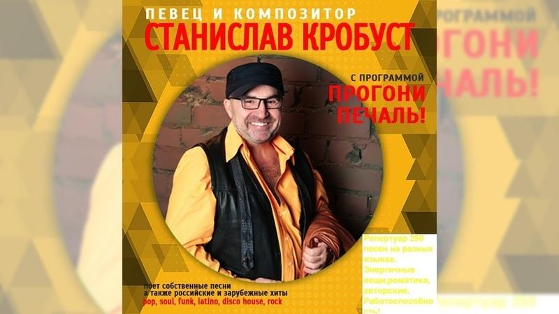 Станислав Кробуст Певец вокалист