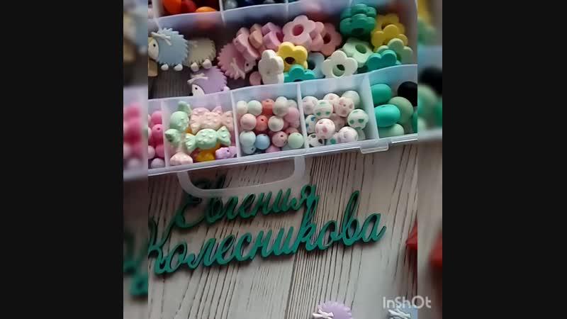 Новинки бусин ежики, бантики, конфетки и пингвинчики.Пищевой силикон. Именные прорезыватели для малышей!