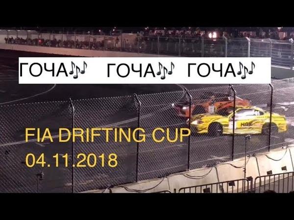 FIA INTERCONTINENTAL DRIFTING CUP TOKYO ODAIBA 04 11 18 TSUISO TOP 4 ГОЧА ТОКИО ОДАЙБА
