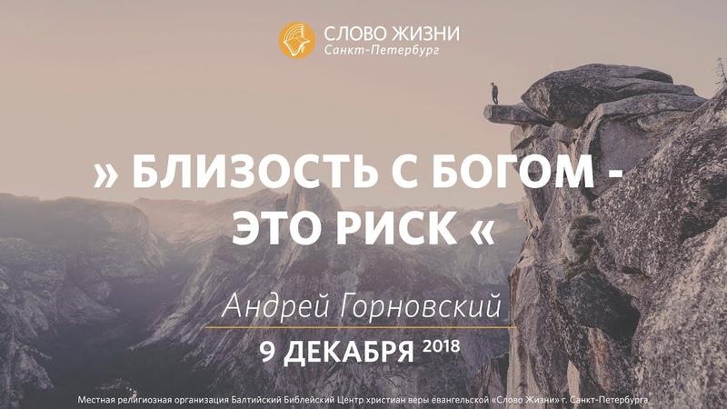 Близость с Богом - это риск - Андрей Горновский, Слово Жизни, г. Санкт-Петербург