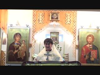Проповедь по окончанию богослужения 18.11.2019