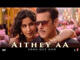 'Очередная песня с долгожданного фильма Bharat (2019) под названием Aithey Aa'