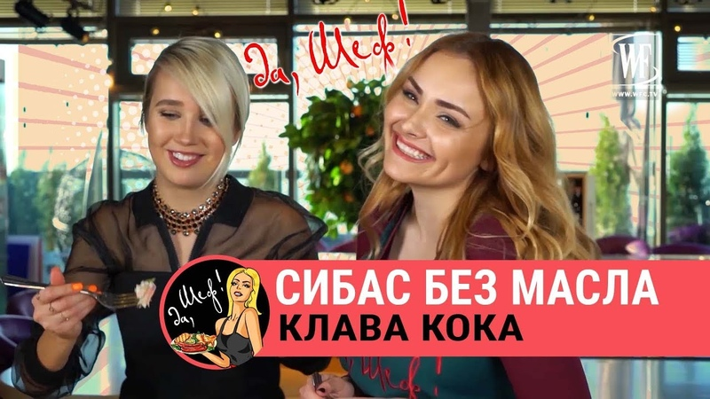 Готовим сибас на пару. Клава Кока и Виктор Титов. Да, шеф ! 18