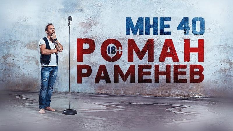 Роман Раменев Мне 40 презентация нового клипа Цензура