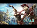 🔴Assassin's Creed Odyssey. 4.ПРОХОЖДЕНИЕ.МЕГАРИДА.