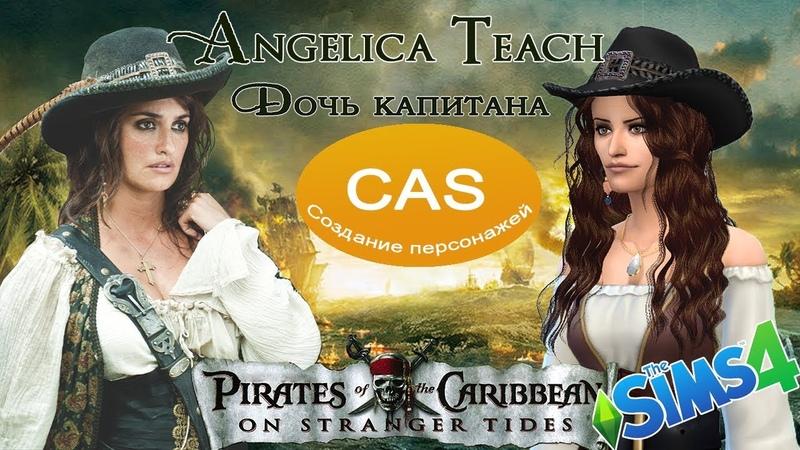 The Sims 4: CAS MACHINIMA ● Анжелика Тич Дочь капитана (Pirates of the Caribbean)