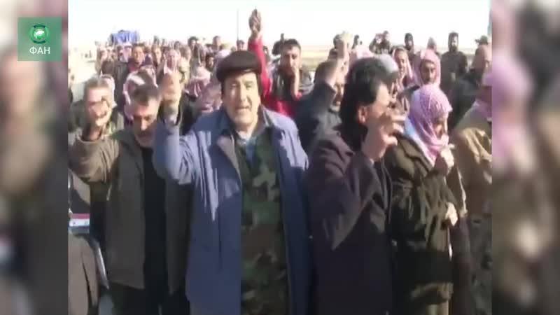 Сирия ФАН публикует видео возвращения 300 беженцев в провинцию Дейр-эз-Зор