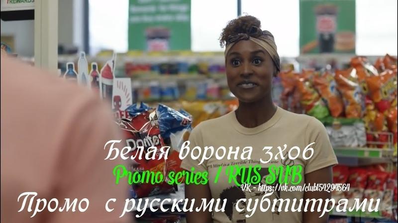 Белая ворона 3 сезон 6 серия Промо с русскими субтитрами Сериал 2016 Insecure 3x06 Promo