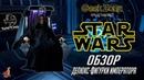 Обзор фигурки Императора Палпатина— Hot Toys Star Wars 1/6 Emperor Palpatine Deluxe Review
