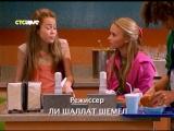 Ханна Монтана (СТС Love)