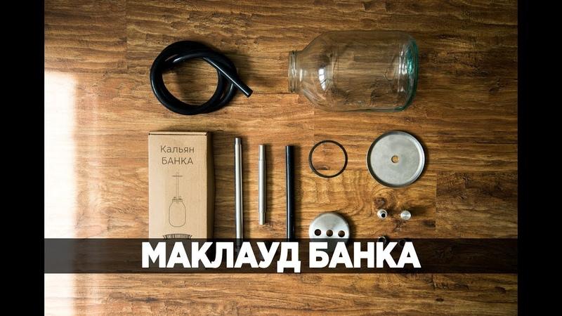 Обзор кальяна Maklaud Banka - банка, хороша она или нет