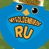 mygoldenbirds.ru 4 года спустя