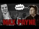 Обзор MAX PAYNE - тот самый шедевр