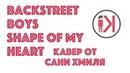 BACKSTREET BOYS - SHAPE OF MY HEART   БАРАБАННЫЙ КАВЕР   САНЯ ХМИЛЬ   KHMILSDRUMS   DRUM COVER