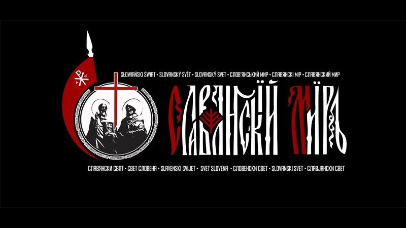 Мотомарш Славянский Мир - 2018