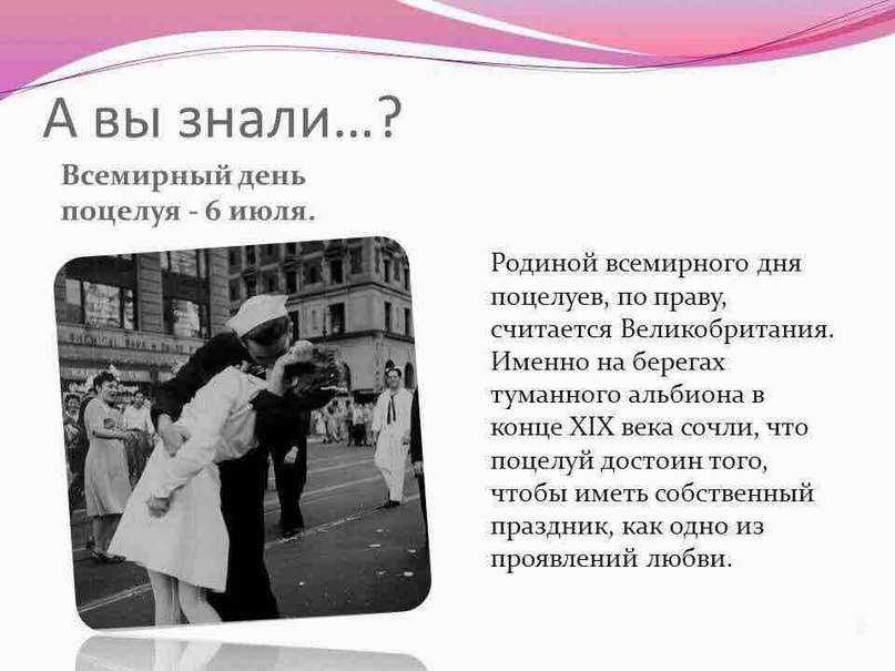 ЦЕЛУЙТЕСЬ НА ЗДОРОВЬЕ, ДРУЗЬЯ:)