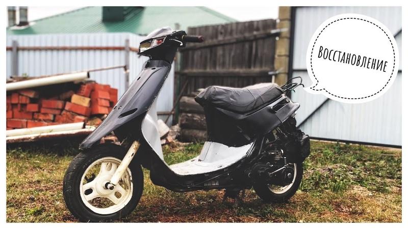 Honda dio 18 Восстановление пластика покупка запчастей ремонт скутера