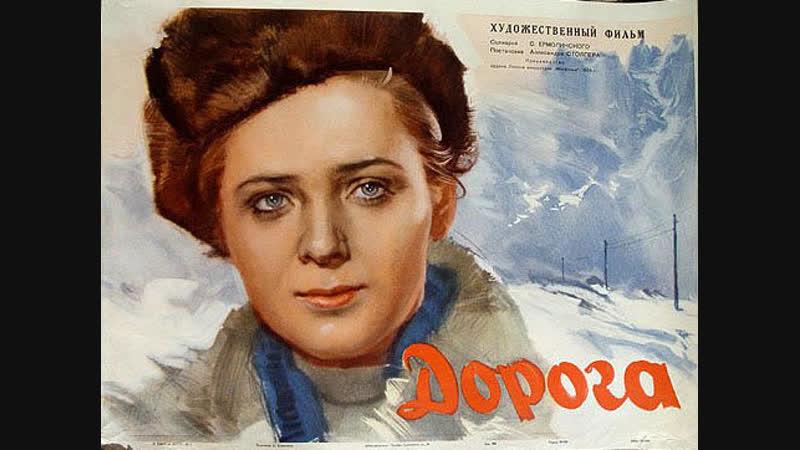 Дорога. 1955.