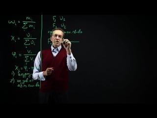 31. 2.1.4.1. Способы выражения состава смесей   Школьная химия — простая и интересная