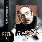 Александр Галич альбом У микрофона Галич (1974)