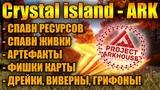 ARK Crystal Isles РЕСУРСЫ, ДРЕЙКИ, АРТЕФАКТЫ. Кристалл Исланд ArkHouse