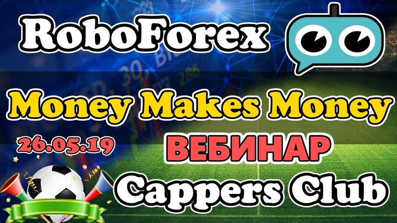 Вебинар Money Makes Money (26.05.19) от админов Cappers Club и Robo Forex