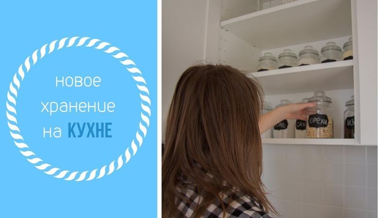 Организация хранения на НОВОЙ кухне