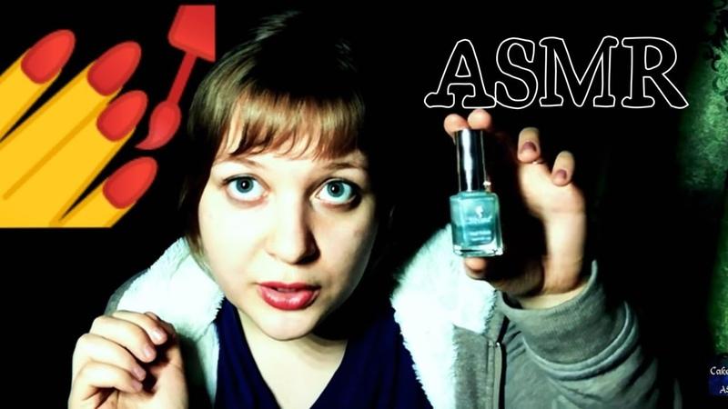 АСМР Крашу ногти подруге 💅 ролевая игра шепот ASMR я твоя заботливая подруга ♥