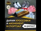Итоги конкурс. Кроссовки и абонемент в спортзал за репост. 28.08.18г