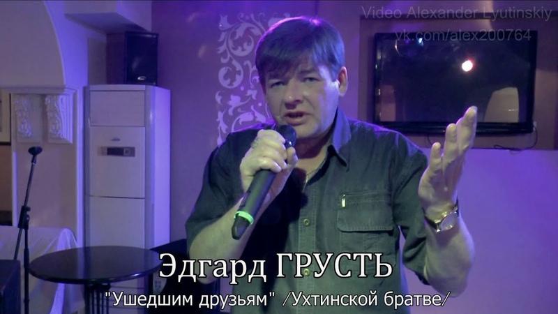 Эдгард ГРУСТЬ Ушедшим друзьям Ухтинской братве