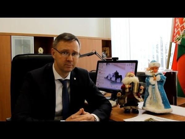 Новогоднее поздравление ректора ГГУ имени Ф Скорины С А Хахомова