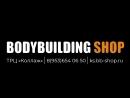 """BODYBUILDING SHOP - Спортивное питание в ТРЦ """"Коллаж"""""""