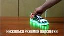 Как работают светящиеся кроссовки