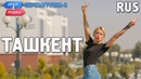 Ташкент Орёл и Решка Перезагрузка 3 RUS