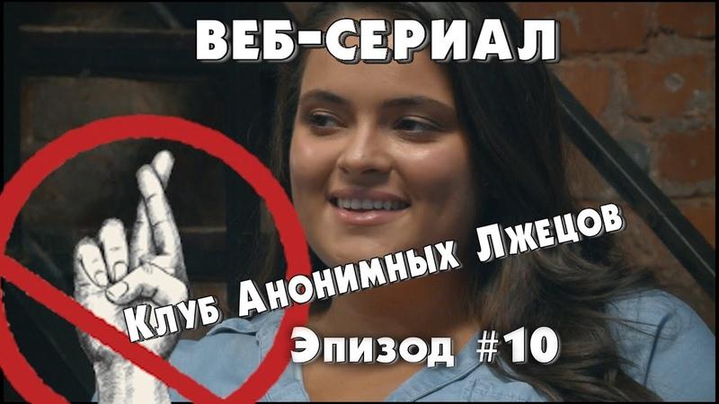 КЛУБ АНОНИМНЫХ ЛЖЕЦОВ. Эпизод 10
