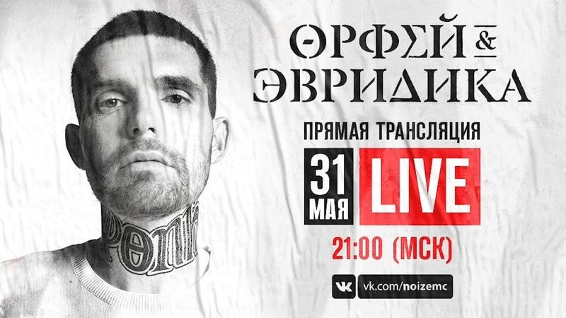 Noize MC - Хипхопера Орфей и Эвридика 2018. Презентация альбома в Останкино. (31.05.2018)