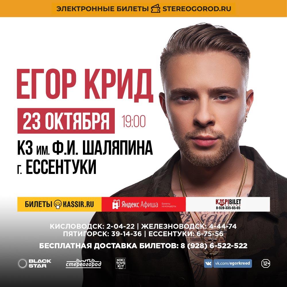 Афиша 23 октября Егор Крид / Ессентуки