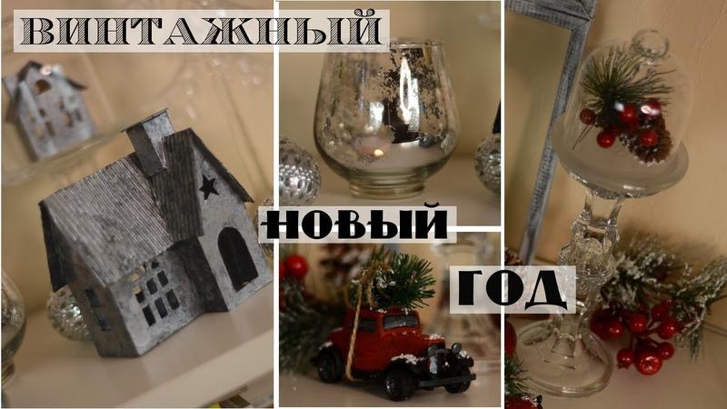DIY новогодний декор как в дорогом магазине/ Переделки Fix-Price / Простые идеи декора на Новый год