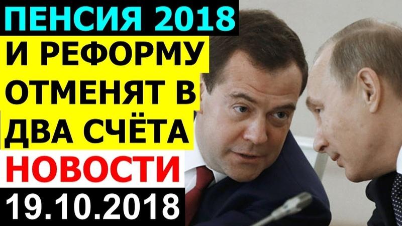 Медведев и ПУТИН отменят Пенсионную РЕФОРМУ сразу ЕСЛИ НАРОД ПО НАСТОЯЩЕМУ ПОТРЕБУЕТ 19.10.2018