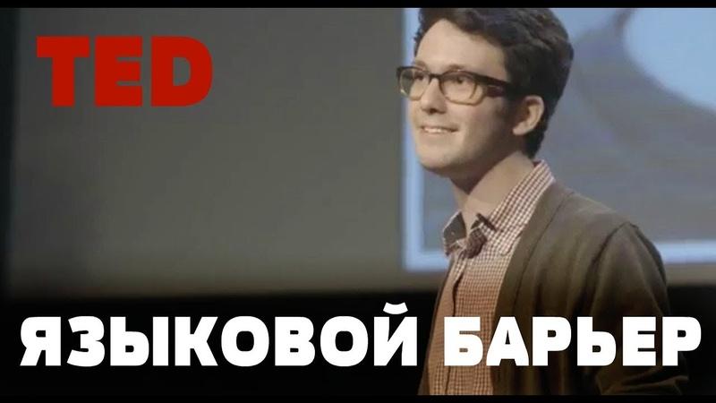 TED | Как разрушить языковой барьер