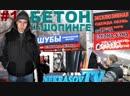 Бетон на шопинге. Наша пародия на Модный Приговор. 1.Переиздание (шоу Nekrasov TV) FullHD 1080p