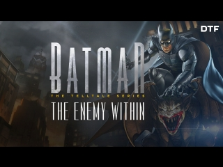 [стрим] batman: the enemy within