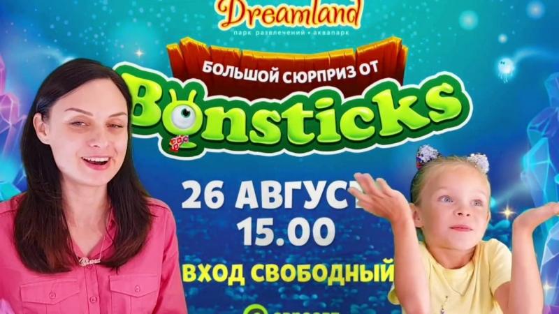 Большой сюрприз от Бонстиков 26 августа и фан-встреча подписчиков канала Элинка ТВ