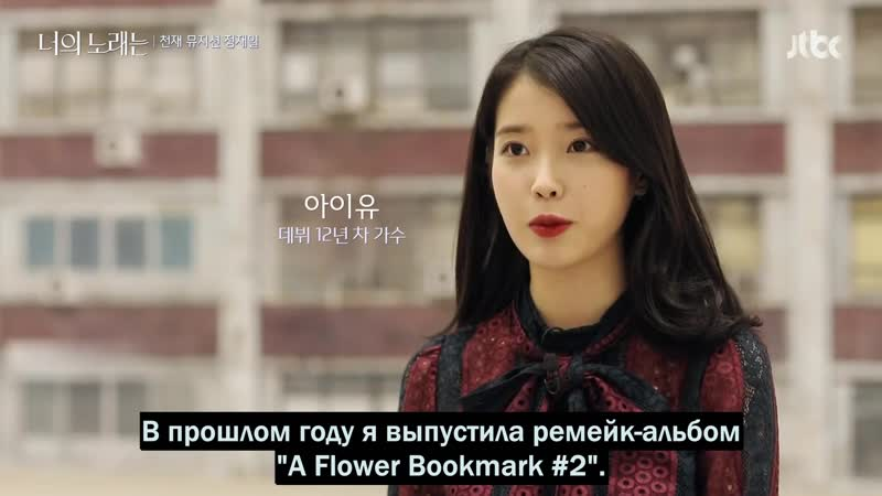 [рус.саб] IU на шоу Your Song너의 노래는 (отрывок из эпизода 1)